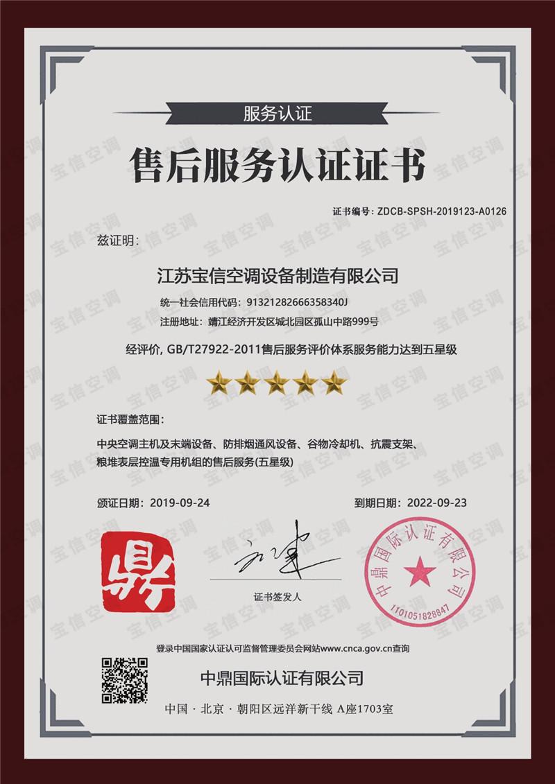 售后服务认证证书-中文