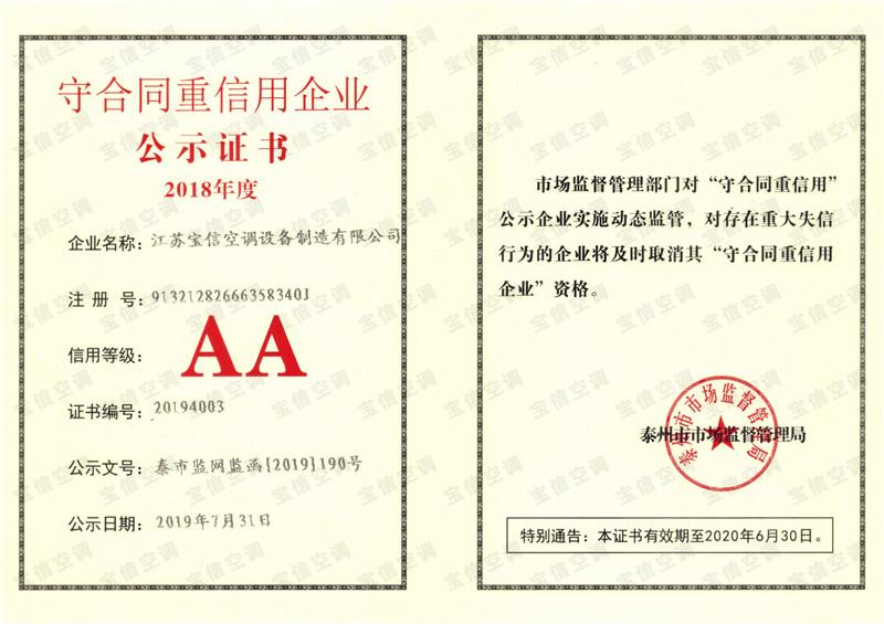 资信等级证书AAA