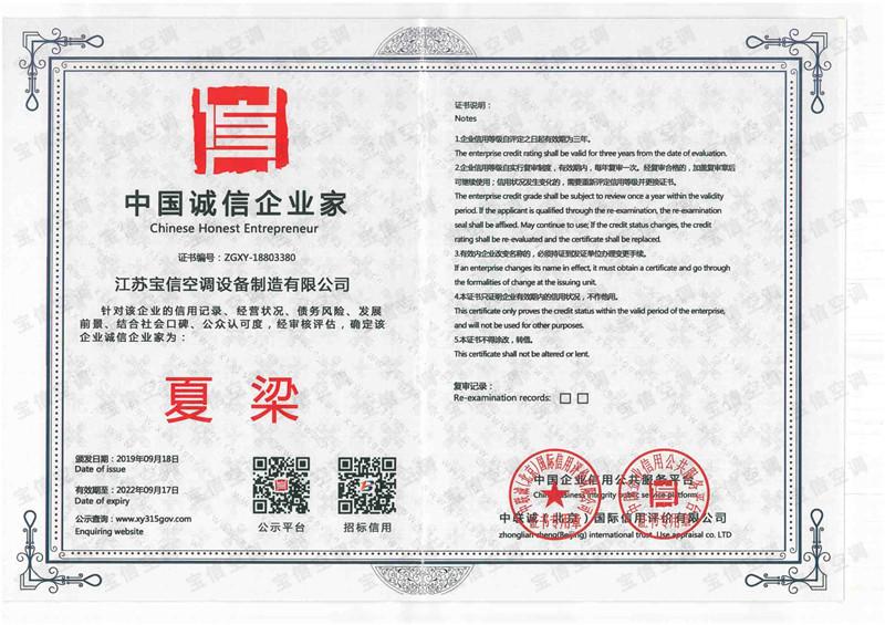 中国诚信企业家-夏梁