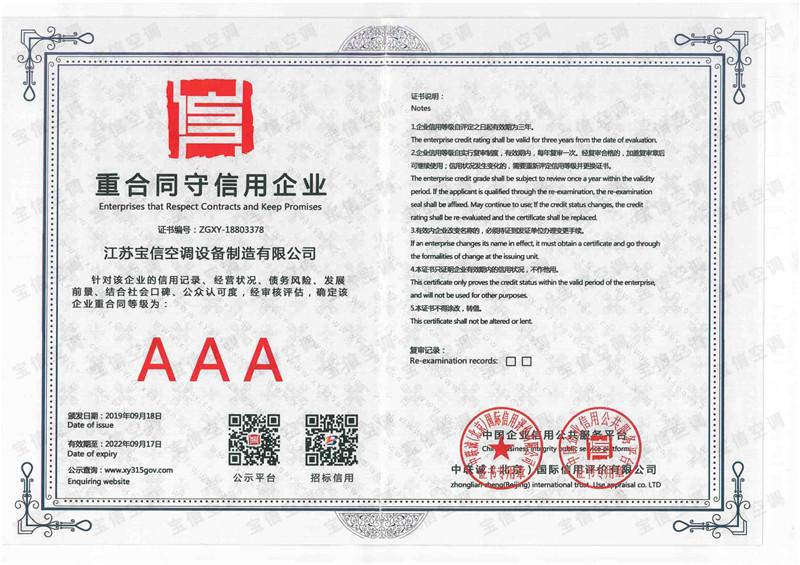 AAA-重合同守信用单位