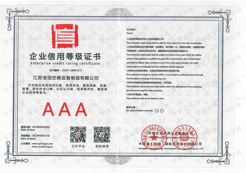 AAA-企业信用等级证书